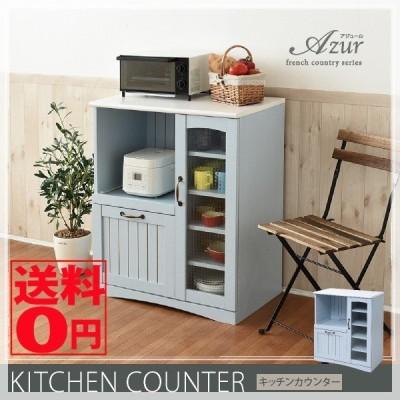 淡い空色の French country シリーズ 「Azur」 アジュール キッチンカウンター (幅75cm) フレンチスタイル FFC-0005-BL