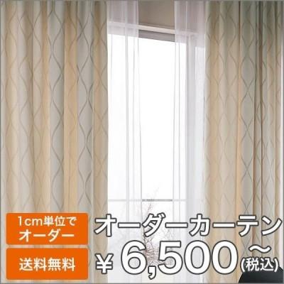 カーテン オーダーカーテン 「BE2140-2141」 幅50-95cm 丈50-130cm