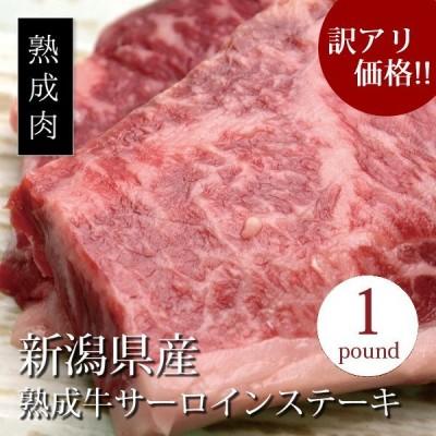 中島牧場 牛サーロイン ステーキ 1ポンド(450g) 国産 贈答用 お祝い  国産
