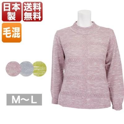 セーター レディース 秋冬 毛混 ハイネック 長袖 ピンク/グレー/グリーン M/L