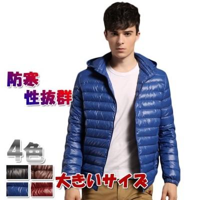 ダウンコート ダウンジャケット 中綿ジャケット 防寒性抜群 メンズ アウターコート ショートダウン 紳士 大きいサイズ 軽量 防風 優品 セール