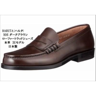 (ハルタ) HARUTA 906 幅広3E 本革 定番 ローファートラッドシューズ  ビジネス 通学靴にお勧め メン