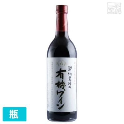 アルプス 契約農場の有機ワイン 720ml 赤ワイン