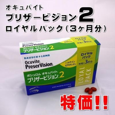 ボシュロム オキュバイト プリザービジョン2ロイヤルパック 1箱(90粒×3本入)