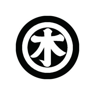 家紋シール 白紋黒地 丸に木の字 布タイプ 直径23mm 6枚セット NS23-0807W