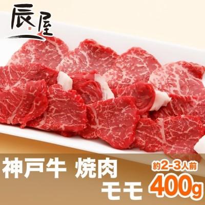 母の日 にも◎ 神戸牛 焼肉 モモ 400g 牛肉 ギフト 内祝い お祝い 御祝 お返し 御礼 結婚 出産 グルメ