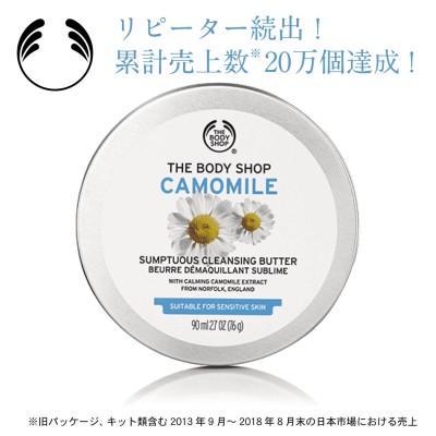 サンプチュアス クレンジングバター CA(ザボディショップ)
