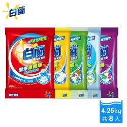 白蘭 洗衣粉8入組(鮮豔護色/蘆薈親膚/強效除蟎/陽光馨香)