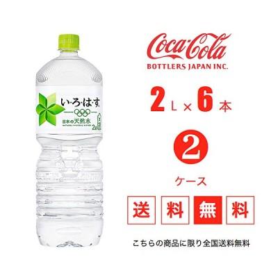 【送料無料】【代引不可】【同梱不可】Coca Cola コカコーラ い・ろ・は・す いろはす 2LPET×6本入 2ケース