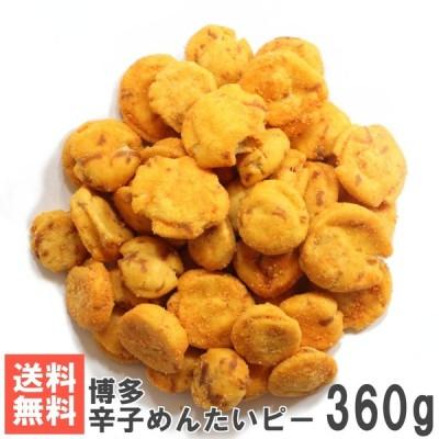 博多めんたいピー360g 送料無料メール便 辛子明太子味の落花生豆菓子