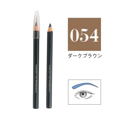 【オンワード】 Chacott Cosmetics>コスメ/香水 アイブロウペンシル 054 (ダークブラウン) - - レディース 【送料無料】
