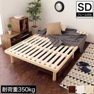 すのこベッド セミダブルベッド 木製ベッド ベッドフレーム ローベッド 高さ調整 組立簡単 ヘッドレス ベット