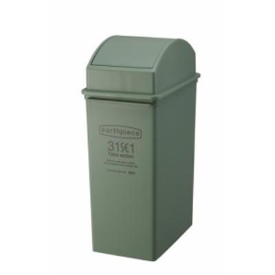 ゴミ箱 スイングダスト深型 earthpiece(アースピース)カーキー【代引き不可】【同梱B】