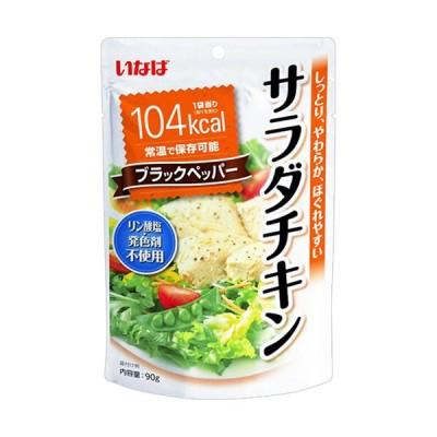 いなば食品 サラダチキン ブラックペッパー 90g 1個
