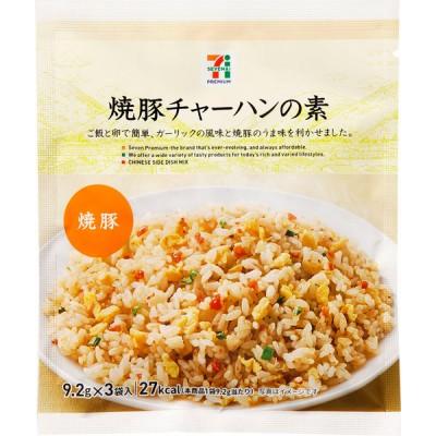 永谷園 セブンプレミアム 焼豚チャーハンの素 9.2g×3袋