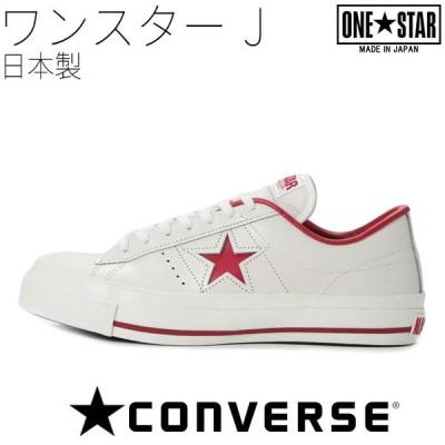 コンバース ワンスターJ レザーシューズ 靴 本革 日本製 MADE IN JAPAN CONVERSE ONESTAR J 32346512