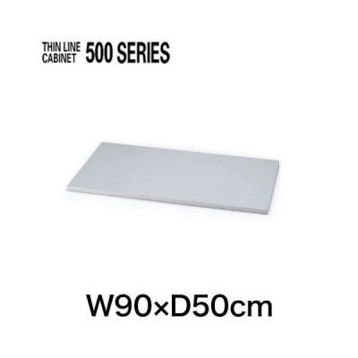 キャビネット オフィス収納 イトーキ THIN LINE500 シンライン オプション天板 自社便 開梱 設置付