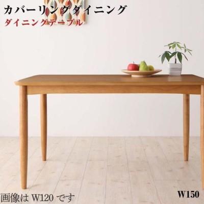 ダイニング Wash ウォッシュ/ダイニングテーブル(W150)(※テーブル単品)
