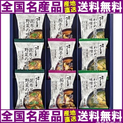 ろくさん亭 道場六三郎 味噌汁ギフト M-B9 ギフト プレゼント お中元 御中元 お歳暮 御歳暮