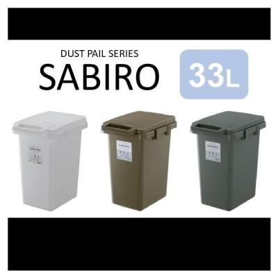 ゴミ箱 キッチン 分別 33リットル ダストボックス サビロ 連結 ワンハンドペール おしゃれ RSD-181