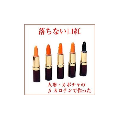 口紅 落ちない マーベラ カロチリップ 変色 リップ 色 変わる 口紅 カラー5色