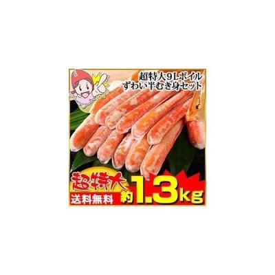 かに カニ 蟹 ズワイガニ ボイル | 超特大9Lボイルずわい蟹半むき身セット 1.3kg超【送料無料】