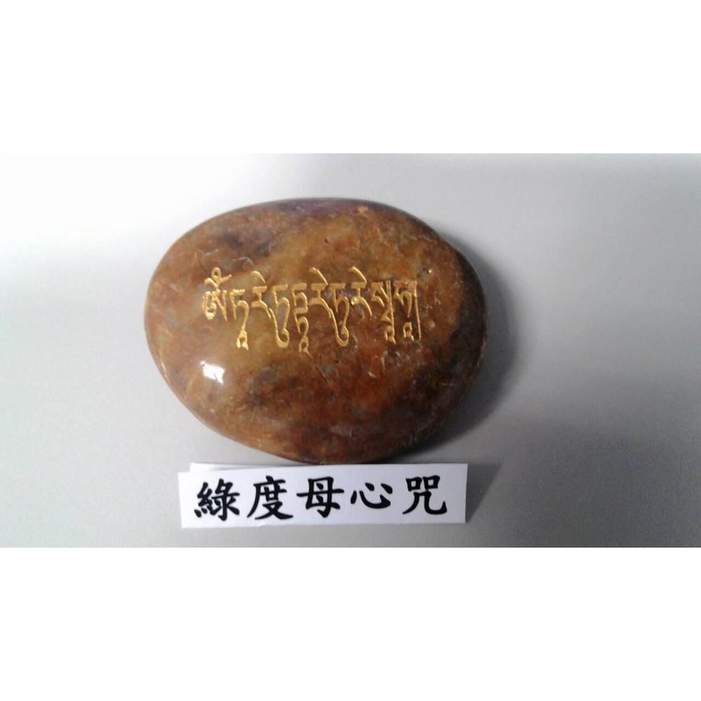 綠度母心咒 願望達成石經 西藏石刻經文 石雕經幡經旗 瑪尼石結緣 -