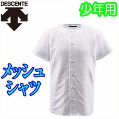 デサント 少年野球用ユニフォームシャツ ジュニア メッシュ フルオープンシャツ JDB-1010