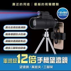 軍規級12倍手機望遠鏡