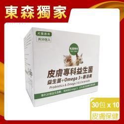 【毛孩時代】犬貓皮膚專科益生菌 (30包/盒)x10盒