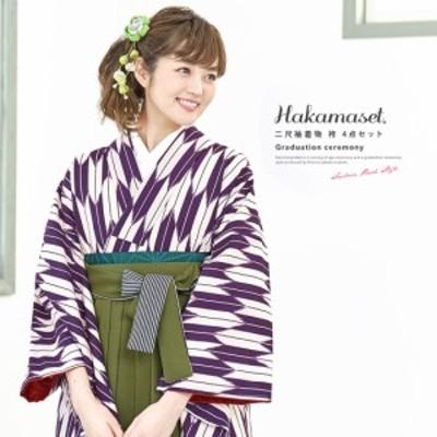 袴セット レディース 卒業式 紫系 パープル オリーブグリーン 矢羽根縞 ストライプ レトロモダン 着物セット 仕立て上がり 女性 購入
