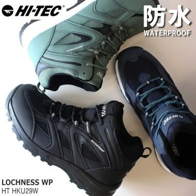 ハイテック アオラギ HI-TEC LOCHNESS WP HT HKU29W ロックネス WP ブラック ネイビー カーキ アウトドア トレッキング 防水機能 防水ブーツ 防水 スノーブーツ