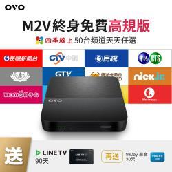 OVO 4K HDR終身免費高規版電視盒 M2V