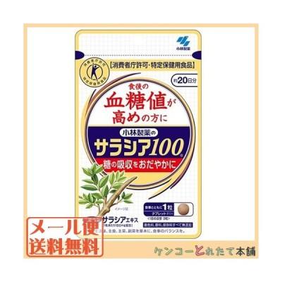 小林製薬 の サラシア 100 60粒