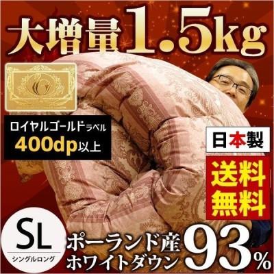 羽毛布団 シングル ロイヤルゴールドラベル ダウン93% 増量1.5kg 日本製 羽毛掛け布団 400dp