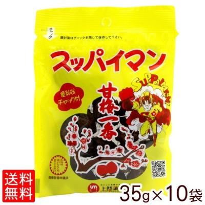 スッパイマン甘梅一番 35g×10袋 (レターパック送料無料)