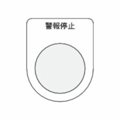 IM 押ボタン/セレクトスイッチ(メガネ銘板) 警報停止 黒 φ25.5 P25-16