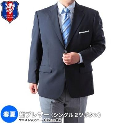 ジャケット 大きいサイズ!春夏シングル2ツボタンネイビージャケット(紺ブレザー)E体 /送料無料