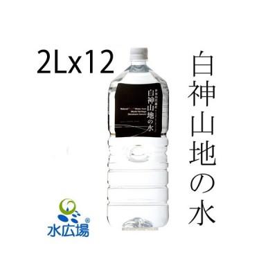 産地直送 水 2L 世界遺産が育んだ超軟水 白神山地の水 黒ラベル 2Lx6本x2箱 国産名水 軟水 メーカー直送につき代引き不可