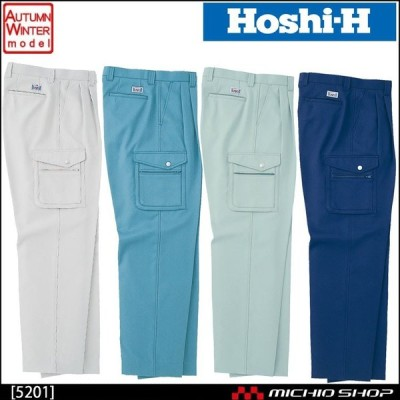 作業服 秋冬 ホシ服装 Hoshi-H  カーゴパンツ 5201