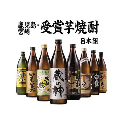 焼酎 芋焼酎 鹿児島 宮崎 8酒蔵 受賞 芋焼酎 飲み比べセット 8本組 900ml