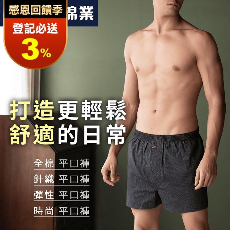 【Sun Flower三花】五片式針織平口褲(5片式/針織/彈性貼身/彈性時尚)