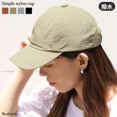 夏新作 キャップ 帽子 ナイロン 撥水 キャップ レディース 夏 おしゃれ カジュアル シンプル ベーシック uvケア 日焼け防止 紫外線対策