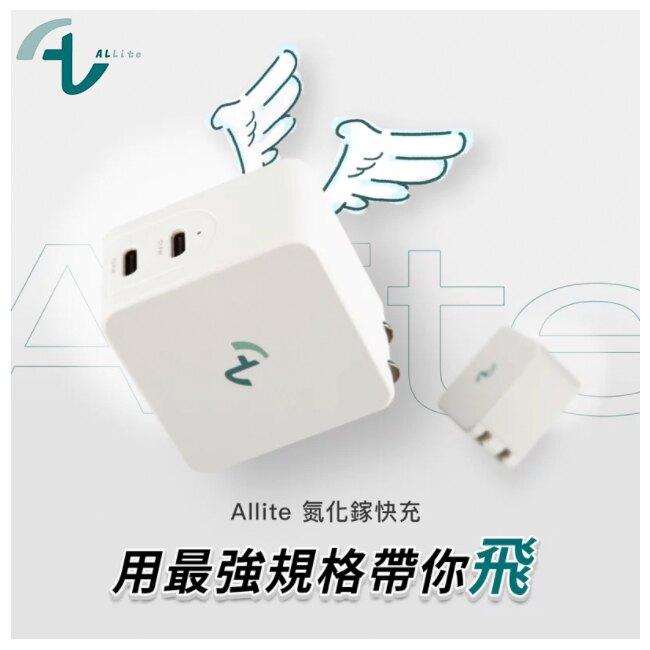 萬摩 Allite  65W Type-C 雙孔充電器 氮化鎵 快充 史上最小筆電充電器