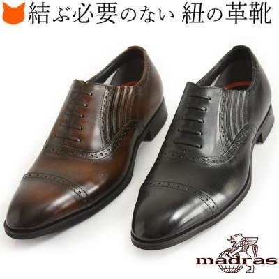 ビジネスシューズ メンズ 本革 ストレートチップ 革靴 ビジネス 紐なし 靴 日本製 マドラス モデロ madras 父の日 ギフト 黒 ブラック ブラウン 幅広