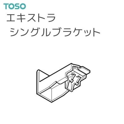 TOSO(トーソー) カーテンレール ネクスティ 部品 エキストラシングルブラケット(1コ入)