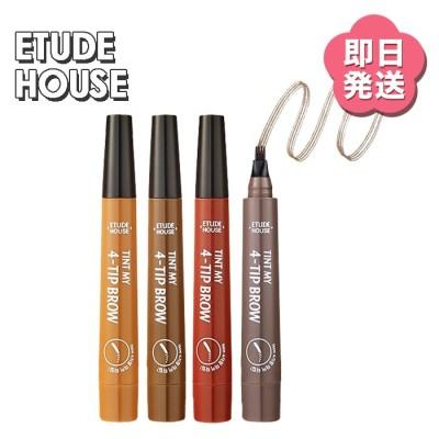 【即日発送】【正品】ETUDE HOUSE ティントマイ 4-Tip ブロウ エチュードハウス TINT MY 4-TIP BROW アイブロウ アイブロー