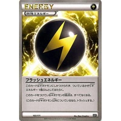 ポケモンカードゲームSM/フラッシュエネルギー/THE BEST OF XY(中古品)