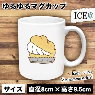 シュークリーム おもしろ マグカップ コップ 陶器 可愛い かわいい 白 シンプル かわいい カッコイイ シュール 面白い ジョーク ゆるい プレゼント プレゼント