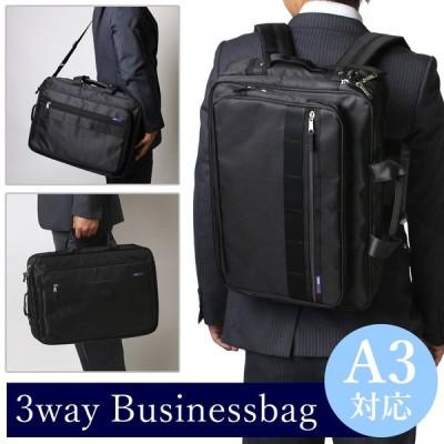 3wayビジネスバッグ リュック ショルダー ビジネス メンズ A3 通勤 通学 出張 送料無料 oth-ux-bag-1723 宅配便のみ